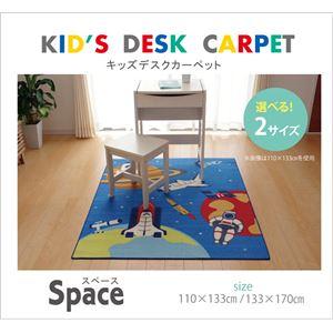 男の子用の学習机用のデスクカーペットマット