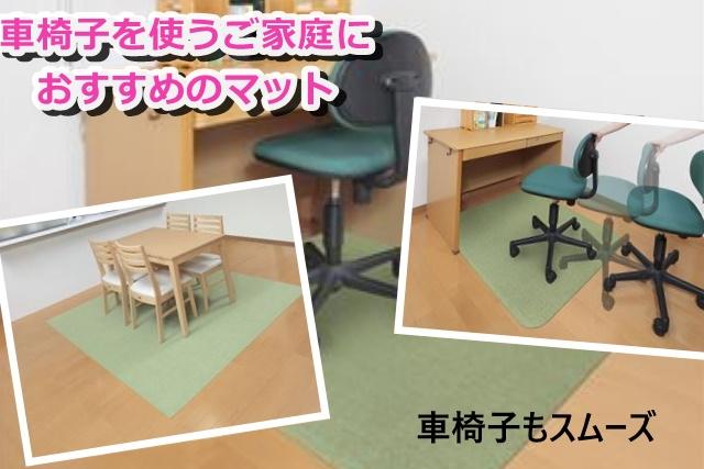 車椅子を使うご家庭におすすめのマット